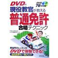 DVD普通免許